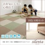 タイルカーペット silenta シレンタ 同色10枚入り ニトリ イケア IKEA 家具好きに