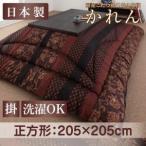 ショッピングこたつ こたつ布団 こたつふとん こたつぶとん こたつ掛布団 国産 日本製 かれん 正方形