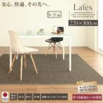 ラグ ダイニングラグ Lafes ラフィス 220×300cm すべり止めシール付き 長方形 ニトリ イケア IKEA 家具好きに