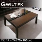 Yahoo!北欧家具MONTANAこたつ こたつテーブル 北欧 こたつ本体 GWILT FK グウィルト 75×105cm