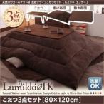 こたつ こたつテーブル ウォールナット材 北欧 こたつセット 本体 Lumikki FK ルミッキ こたつ3点セット 80×120cm ニトリ イケア IKEA 家具好きに