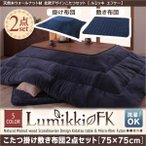 こたつ布団 こたつぶとん 北欧 こたつ布団セット Lumikki FK ルミッキ こたつ布団2点セット 75×75cm用 ニトリ イケア IKEA 家具好きに