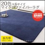 ラグ シャギーラグ マット カーペット じゅうたん 130×190cm 長方形 ニトリ イケア IKEA 家具好きに