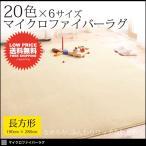ラグ シャギーラグ マット カーペット じゅうたん190×280cm 長方形 ニトリ イケア IKEA 家具好きに