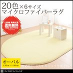 ラグ シャギーラグ マット カーペット じゅうたん 130×190 cm 楕円形 ニトリ イケア IKEA 家具好きに