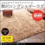 ラグ シャギーラグ マット カーペット じゅうたん 190×190cm 20mm厚 正方形 ニトリ イケア IKEA 家具好きに