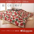 ショッピングこたつ こたつ布団 こたつ掛布団 blossom ブロッサム 正方形