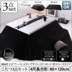 Yahoo!北欧家具MONTANAこたつ こたつ本体 ローテーブル こたつテーブル こたつ布団 3点セット 長方形 80×120cm 北欧 人気 おしゃれ おすすめ