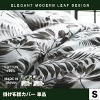 布団カバー 掛け布団カバー 掛布団カバー 布団カバー 日本製 綿100% デザインカバーリング 人気 おしゃれ おすすめ シングル リーフ柄