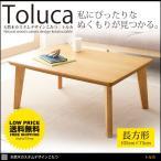 ショッピングこたつ こたつ こたつ本体 ローテーブル こたつテーブル リビングテーブル 105cm 北欧家具 おしゃれ