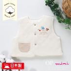 日本製 オーガニックコットン ベビーベスト OP mini オーピーミニ 防寒 冬 体温調節に 新生児 赤ちゃん用 男の子 女の子