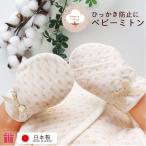 日本製 オーガニックコットン ベビーミトン OP mini!オーピーミニ 敏感肌な新生児赤ちゃんに!ひっかき防止 綿100% 手袋 男の子 女の子