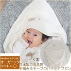 日本製 オーガニックコットン 手編みモチーフパイルアフガン おくるみ!アモローサマンマ Amorosa mamm