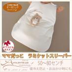 【オーガニックコットン】ママ抱っこラミケットスリーパー 日本製 Amorosa mamma アモローサマンマ ベビー服【名入れ刺繍可】