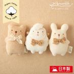 ショッピング日本製 日本製 オーガニックコットン にこにこ動物にぎにぎ人形 鈴入り!アモローサマンマ amorosa mamma!新生児 赤ちゃん用 ファーストトイ 御祝 ギフトにもおすすめ
