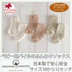 日本製 オーガニックコットン ベビー用 表パイルソックス!赤ちゃん用靴下 オーガニックガーデン organic garden 滑り止め付き 男の子 女の子