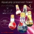 Yahoo!monbelangeアクアランプ  ブリザーブドフラワー ハーバリウム インテリア 雑貨 プレゼント 敬老の日