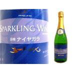 五一ワイン スパークリング ナイヤガラ