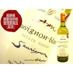 五一ワイン NAC認定 エステートゴイチ ソービニオンブラン 2014