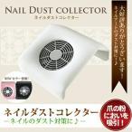 Nail Dust Collector ネイルダスト 集塵機 [ネイルダスト コレクター 集塵機 ジェルネイル ネイル機器 SHANTI]