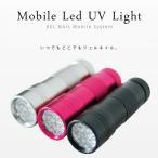 ジェルネイル用UVライト ペン型LEDライト Shanti Mobile LED ペン型ポータブルLEDライト [ ジェルネイル LEDランプ ネイルキット 携帯用ハンドライト  SHANTI]