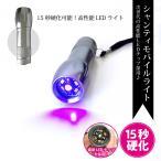 ジェルネイル用UVライト ペン型LEDライト 高性能LEDチップ 2W Shanti Mobile LED ペン型ポータブルLEDライト [ ジェルネイル ネイルキットト  SHANTI]