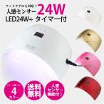 送料無料 ジェルネイル・クラフトレジン 24w LEDライト 人感センサー付き ネイルドライヤー UVライト レジン UVクラフトレジン レジン液 SHANTI