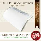 Nail Dust Collector ネイルダスト 集塵機 強力 3連ファン[ネイルダスト コレクター 集塵機 ジェルネイル ネイル機器 SHANTI]