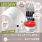 LEDジェルネイル初体験3点セット♪最新版LEDライト36W人感センサー付![ジェルネイル/スターターキット/ネイルキット/SHANTI]