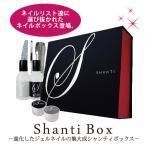 ジェルネイル送料無料 次世代ジェルネイルシステム「Shanti Box(シャンティボックス)」|ジェルネイルスターターキット[ジェルネイル ジェリーネイル SHANTI]