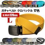 GIベルト ガチャベルト DM便を選べば送料164円 日本製 ローラー クロバックル 120cm DM便 スキー スノーボード