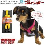 [サイズ交換サービスつき] 犬用サスペンダー ズレヘンダー マナーウェア おむつ マナーパンツ マナーベルト 大型犬