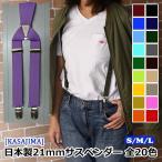 KASAJIMA サスペンダー 日本製 X型 メンズ レディース キッズ 選べる長さ3サイズ & 20 カラー 21mm幅のやや細め DM便 メール便