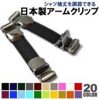 其它 - KASAJIMA アームクリップ  シャツの袖丈調節 裄吊 アームバンド 日本製