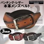 ベルト メンズ 本革 カジュアル ブランド パンチングレザー ビジネス KENSHO ABE ケンショウアベ 紳士 茶色の画像