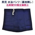 レビュー投稿で特別価格♪550円(税別)男子用スクール水着