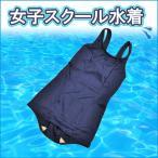 スクール水着 DM便を選べば送料164円 女子 女児 国産 日本製 水泳 スイミング  ジュニア ワンピース キッズ 熊本
