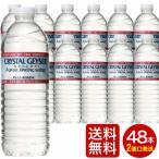 クリスタルガイザー CRYSTAL GEYSER シャスタ水源 500ml  48本 [24本×2個口発送]