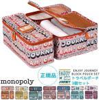 MONOPOLY モノポリー ENJOY JOURNEY BLOCK POUCH SET  トラベル ブロックポーチ3個セット MN-EJBPSET