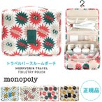 MONOPOLY モノポリー MERRYGRIN TOILETRY POUCH トラベルポーチ
