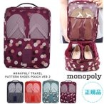MONOPOLY モノポリー PATTERN SHOES POUCH VER.2 トラベルシューズバッグ・シューズポーチ