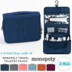 MONOPOLY 【送料無料】モノポリー TOILETRY POUCH トラベルポーチ
