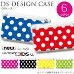3DSケース 3DSLL NEW3DS 任天堂 着せ替え