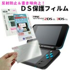 DSフィルム NEW2DSLL 3DS 任天堂 new3dsll �