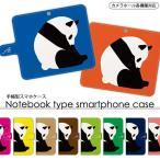 スマホケース 手帳型 全機種対応 Xperia Z5 SO-01H レザー カバー