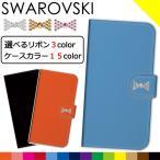 iPhone7 手帳型 スマホケース 全機種対応 レザー スワロフスキー 人気