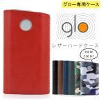 グロー ケース glo専用ケース カバー グロー 電子タバコ Glo レザーケース