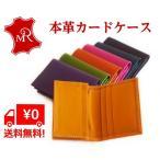 名刺入れ 本革 カードケース 名刺ケース  IDカード おしゃれ 大容量 薄型 かわいい メンズ レディース  モンゴル国製レザーブランドMR 送料無料