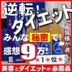 ※6本専用※リニューアル記念→ポイント15倍!酵素ドリンク ファスティングドリンク 酵素飲料 コスミ...