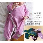 日本製で安心50cm-60cm自然界からのお届け物・・・初めて着る新生児の為のオーガニックコットン素材コンビ肌着3139日本製